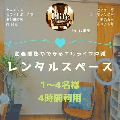 【4時間】1〜4名様レンタルスペース利用チケットエルライフ沖縄