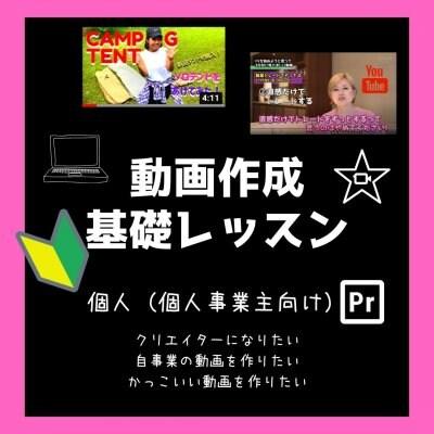【6回コース】初心者にオススメ!YouTube動画作成基礎レッスン