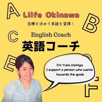 【3ヶ月間】エルライフ英語コーチ