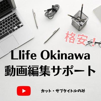 格安!動画編集サポート【カット・サブタイトル】