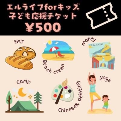 500円キッズ応援〜エルライフが主催する夏休み中の子どもたちへのワークショップ無料提供にご協力をお願いいたします。〜
