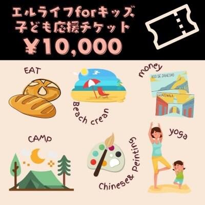 10000円キッズ応援〜エルライフが主催する夏休み中の子どもたちへのワークショップ無料提供にご協力をお願いいたします。〜
