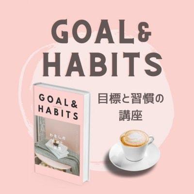 目標と習慣の講座
