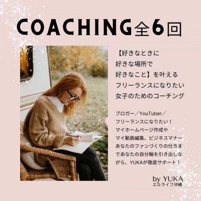 【好きなときに、好きな場所で、好きなこと】を叶えるフリーランスになりたい女子のためのコーチング(全6回)