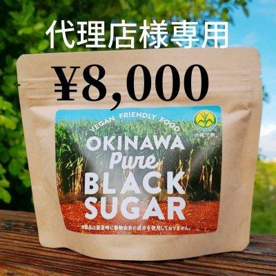 【代理店様専用】OKINAWAブラックシュガー8,000円