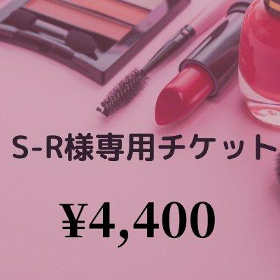 S-R様専用チケット