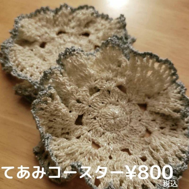 てあみコースターお花¥800(税込)のイメージその1