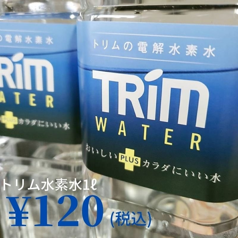 トリム水素水1ℓ¥120(税込)のイメージその1