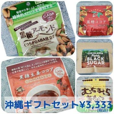 沖縄黒砂糖ギフトセット¥3333(税込)