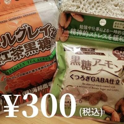 黒糖おやつセット¥300(税込)