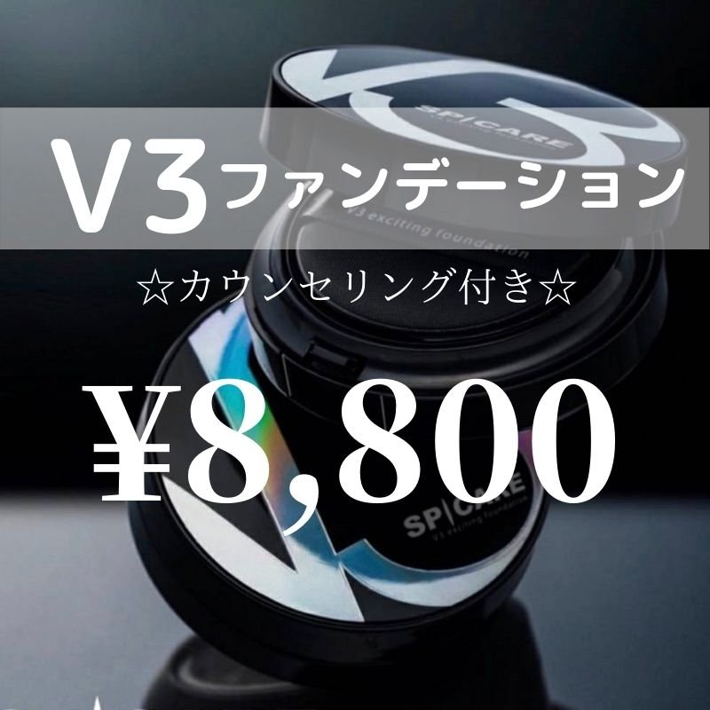 V3ファンデーション(カウンセリング付き)¥8800(税込)のイメージその1