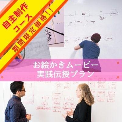 期間限定‼︎【自主制作コース】お絵かきムービー実践伝授プラン