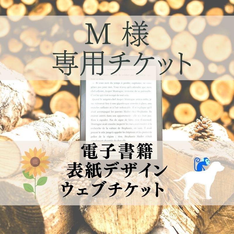 M様専用ウェブチケット 電子書籍 表紙デザインウェブチケットのイメージその1
