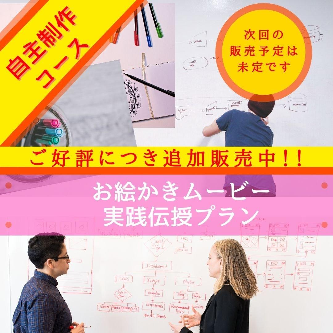 期間限定‼︎【自主制作コース】お絵かきムービー実践伝授プランのイメージその1
