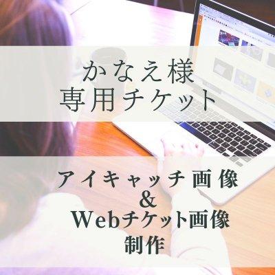 かなえさま専用Webチケット