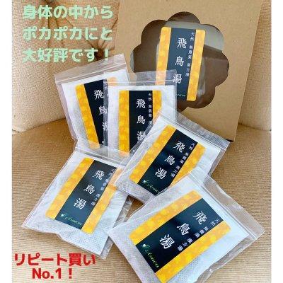 身体の芯から温まる入浴剤・Asucaオリジナル「飛鳥湯」(1箱/10包入)