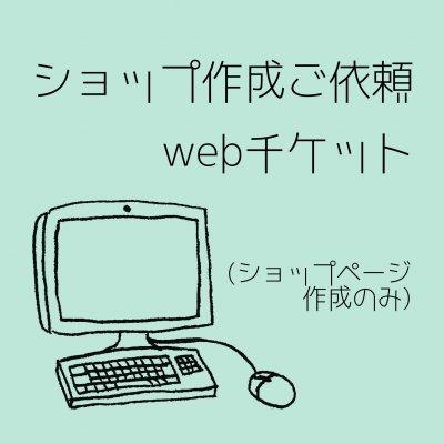 ショップ作成ご依頼webチケット(ショップページ作成のみ)
