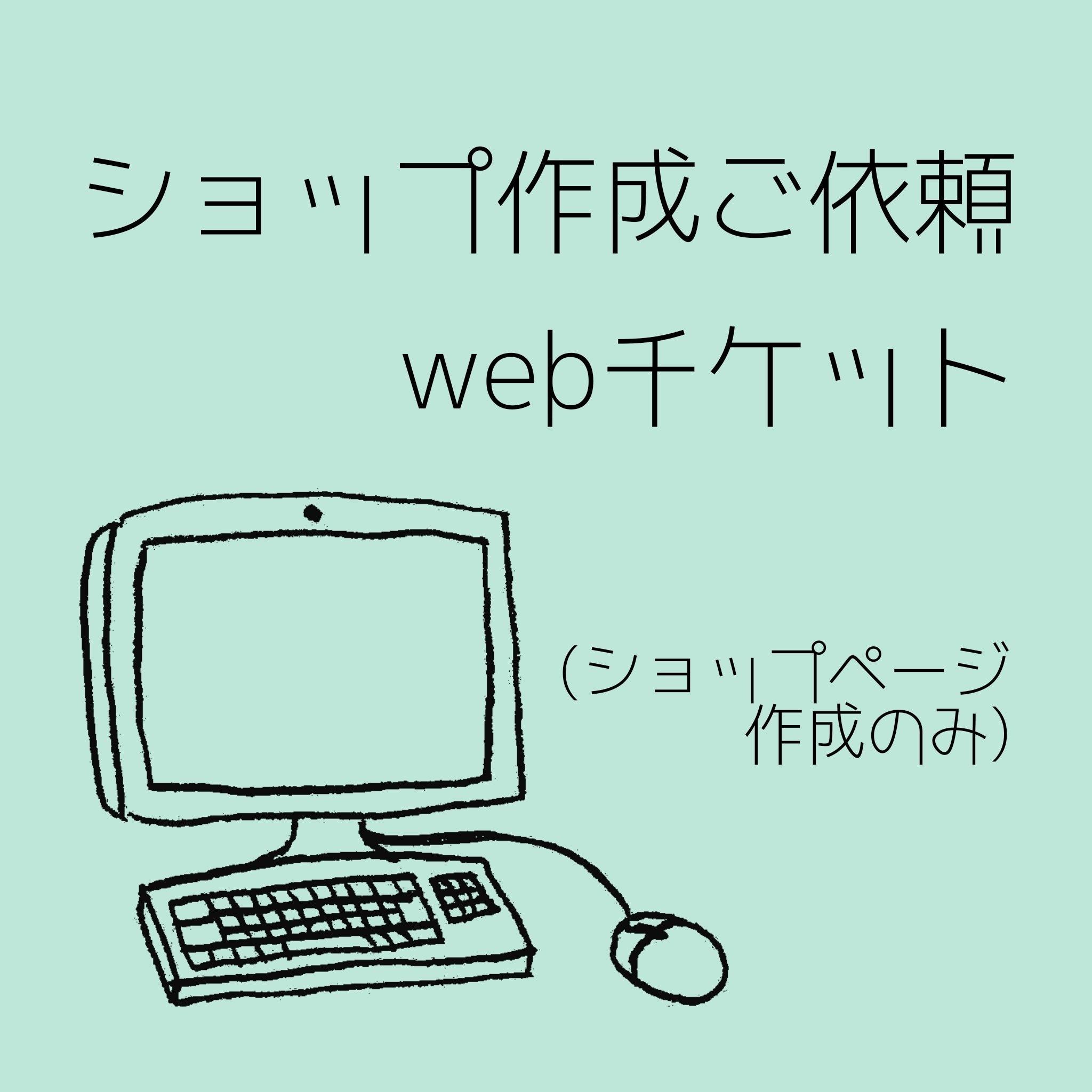 ショップ作成ご依頼webチケット(ショップページ作成のみ)のイメージその1