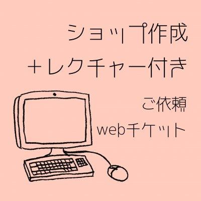 ショップ作成+ショップ運営のレクチャー付き(zoom)ご依頼webチケット