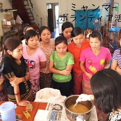 募金|ミャンマー|女性の就労支援のお願い|3000円