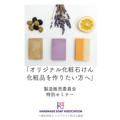 【オリジナル化粧石けんや化粧品を作りたい方へ】ハンドメイド石けん協会