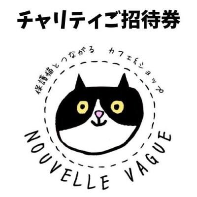 【カフェを利用して保護猫活動支援】猫カフェご招待券11回分(11000円分)