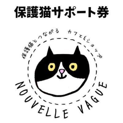 【保護猫活動】500円全力支援チケット