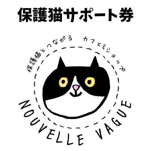 【保護猫活動】500円全力支援チケットのイメージその1