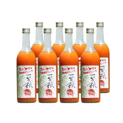 【定期便】720g×8本/南郷トマト100%ジュース夏秋(無添加ストレートジュース)/ワインボトルサイズ/瓶