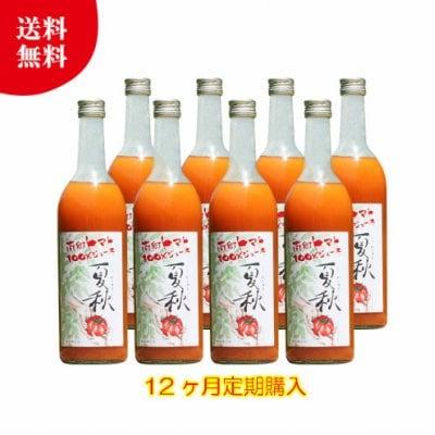 和田様専用 12ヶ月定期購入(ラベルレスエコノミーボトル720g瓶)