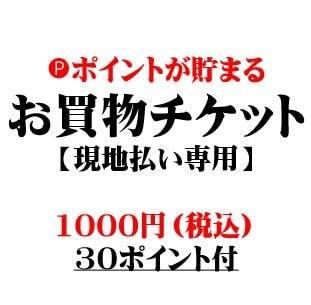 【現地払い専用】お買物チケット/1000円
