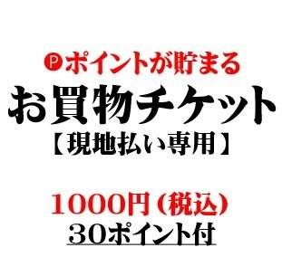 【現地払い専用】お買物チケット/1000円のイメージその1