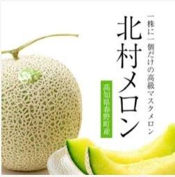 北村メロン様専用【農産物加工予約チケット】