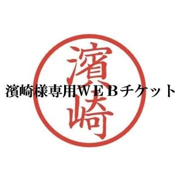 濱崎様専用WEBチケット