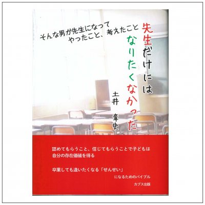 先生だけにはなりたくなかった 土井章史 電子書籍