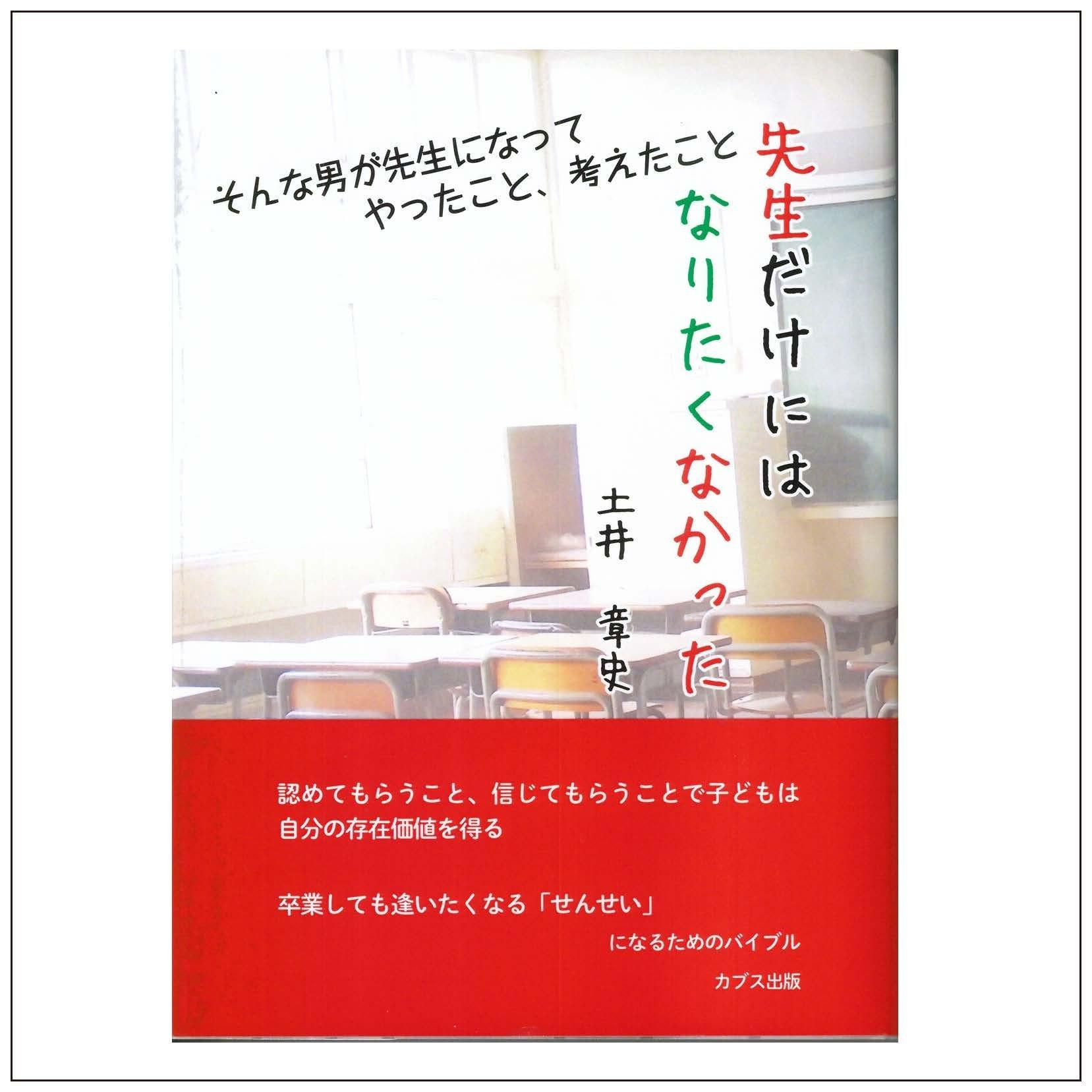 先生だけにはなりたくなかった 土井章史 電子書籍のイメージその1