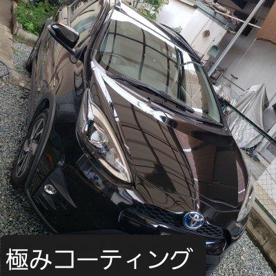 極みガラスコーティング 普通車(小)