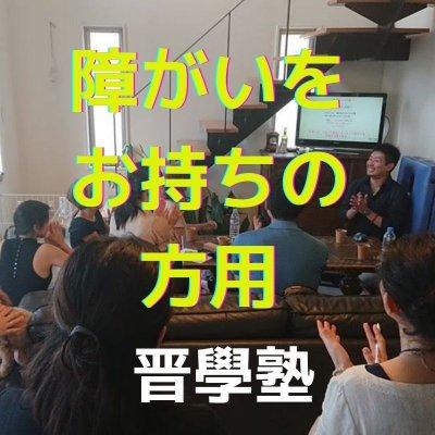 2/20(土)晋學塾第二回 受講チケット(生活保護・障がいをお持ちの方用)