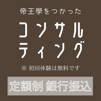 【定額制】コンサルティングチケット(1か月分)銀行振込用