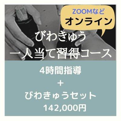 [複製]びわきゅう【オンライン】一人当て習得コース