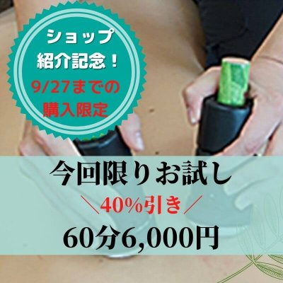 【9/27迄限定】ショップ紹介記念!びわきゅう60分お試しコース