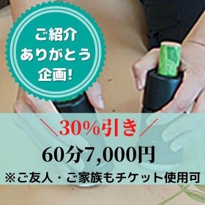 ご紹介ありがとう企画!びわきゅう60分コース