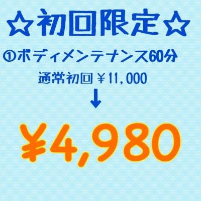 【12月限定ポイントアップ!】初回限定!ボディメンテナンス60分(鍼灸・マッサージ・骨盤調整等) 通常¥11000 → ¥4980