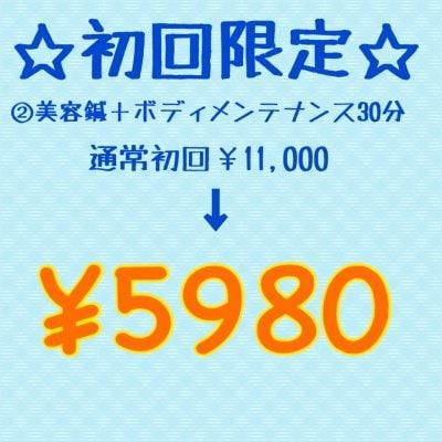 初回限定!美容鍼+ボディメンテナンス30分 通常¥11000 → ¥5980 しわやたるみの改善。小顔リフトアップに最適な美容鍼をボディメンテナンスとセットでより効果を引き出します。