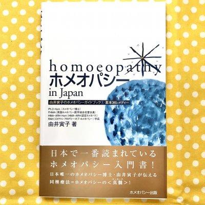書籍 homoeopathy ホメオパシーin Japan