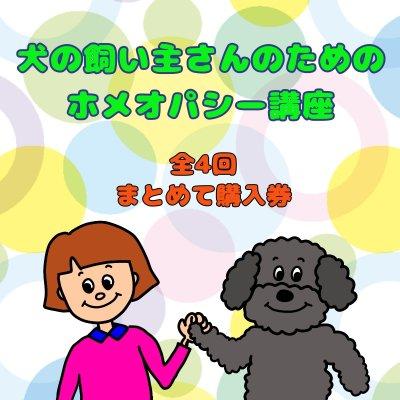 5/6(木)19:00から開催【犬の飼い主さんのためのホメオパシー講座】全4回 まとめて購入券