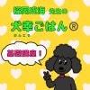 10/14(木)福岡成海先生の 犬幸ごはん 基礎講座