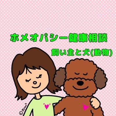 ホメオパシー健康相談 飼い主と犬