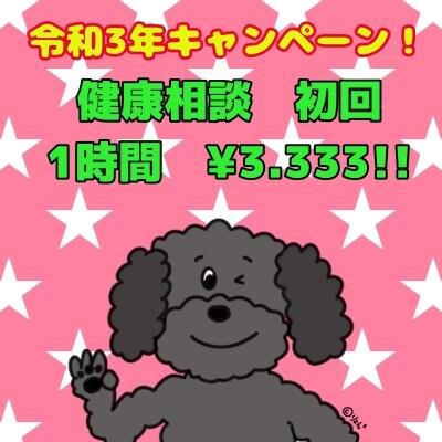 令和3年キャンペーン!健康相談¥3333!!