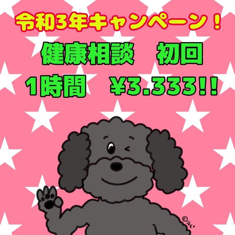 令和3年キャンペーン!健康相談¥3333!!のイメージその1